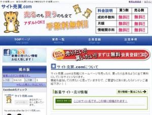 サイト売買.com